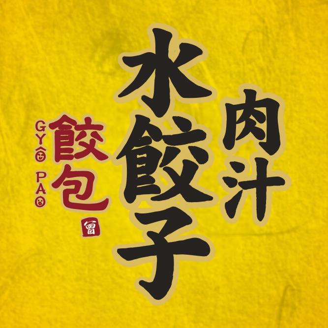 肉汁水餃子 餃包 六本木交差点の画像