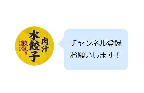 餃子居酒屋チャンネル登録