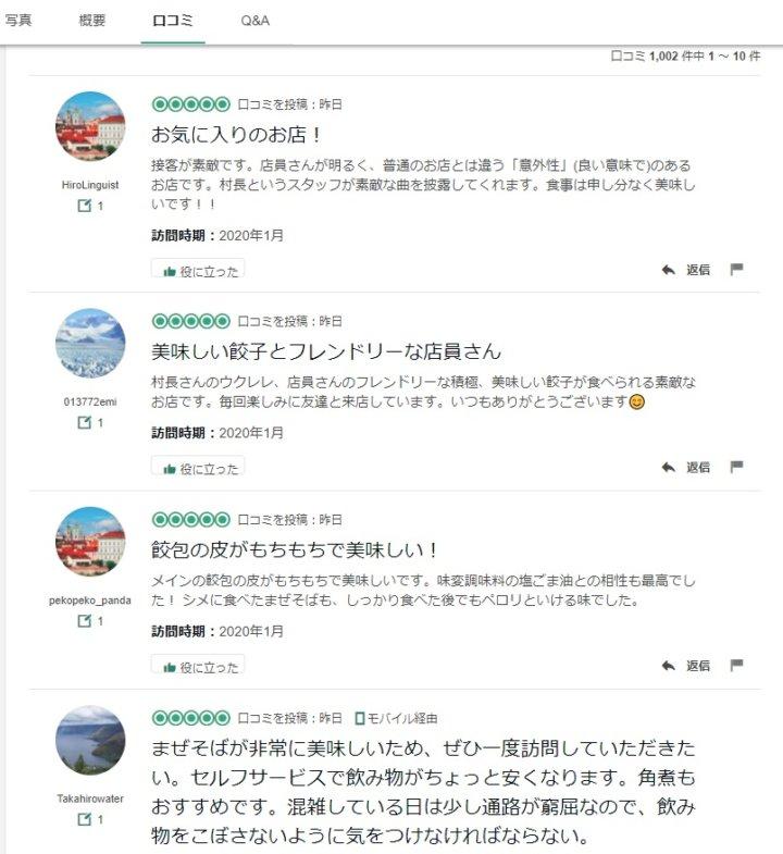교파오 교자 롯폰기점의 리뷰