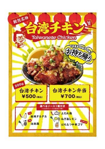 台湾チキン【テイクアウト】選べるソースで癖になる人続出!の画像