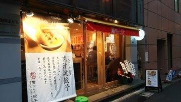 加盟金ロイヤリティ0円!料理人不要!すぐ暖簾分けできる餃子屋の画像