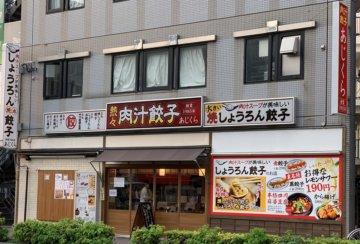 熱々肉汁餃子あじくらの店頭