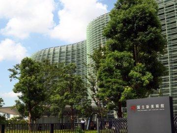 国立新美術館(六本木交差点すぐ)