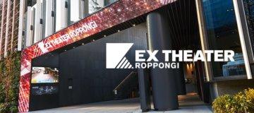 EX THEATER ROPPONGI(六本木交差点すぐ)