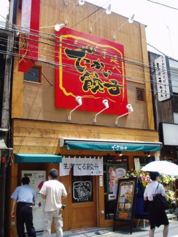 でっかい餃子 曽さんの店 | 生きてる餃子の画像