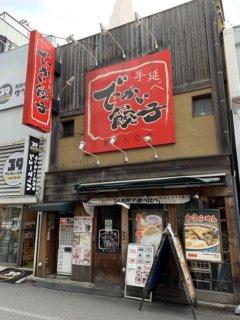 業務用餃子卸先の「でっかい餃子 曽さんの店」生きてる餃子