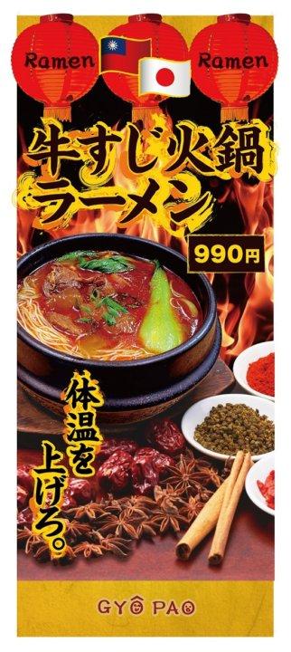 牛すじ火鍋ラーメン(六本木)