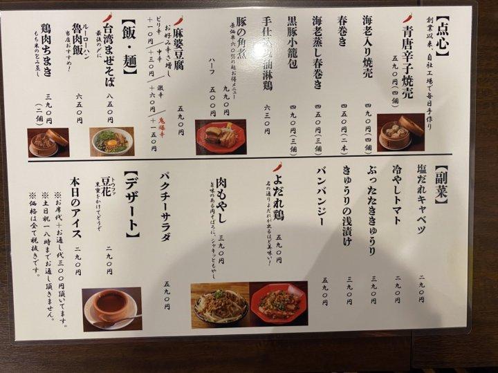 曾さんの餃子 みずほ台店(サイドメニュー)