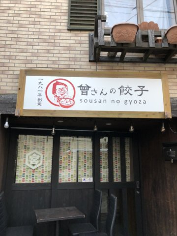 曾さんの餃子 横浜桜木町店の画像