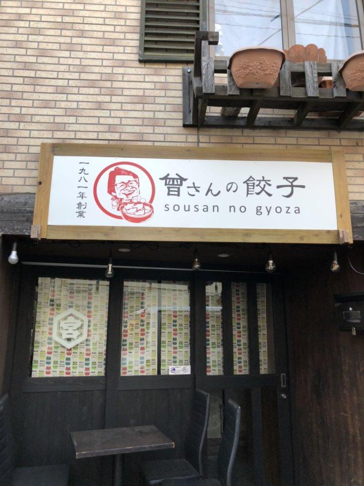 曾さんの餃子 横浜桜木町店