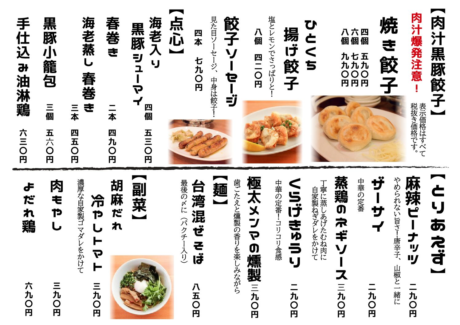 曾さんの餃子 横浜桜木町店・メニュー
