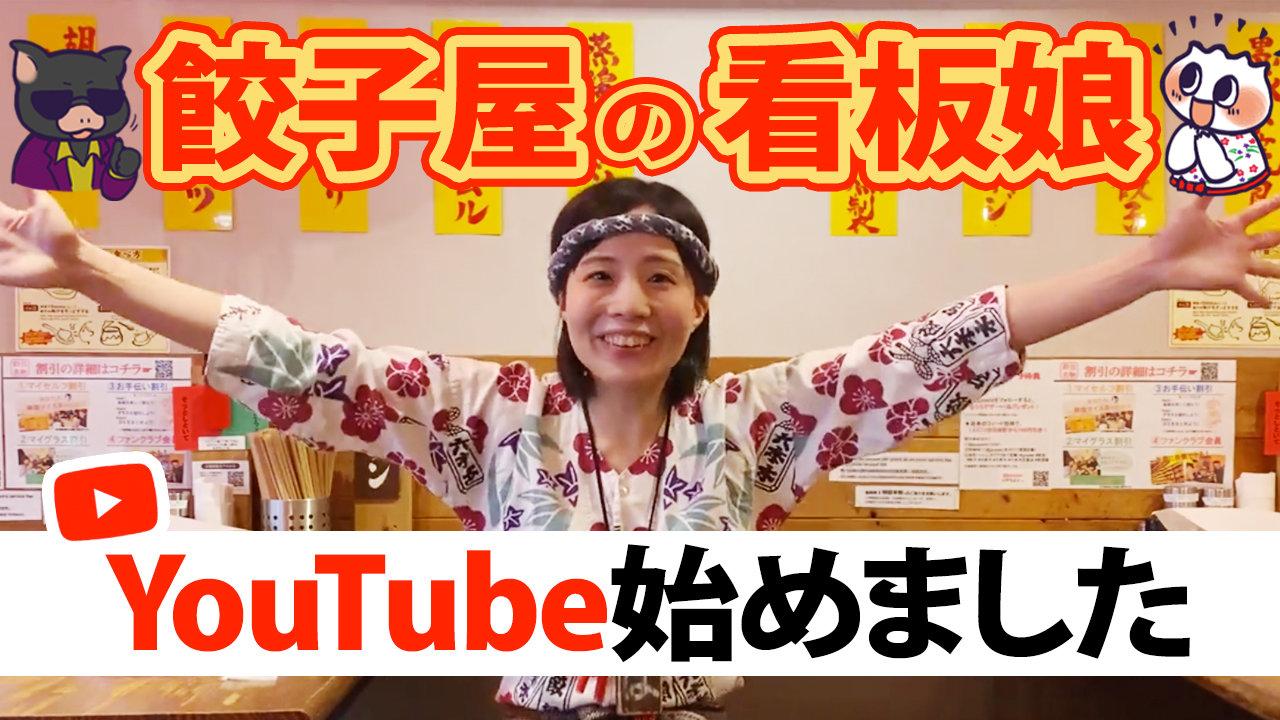 【餃子屋で働く看板娘の日常】YouTubeチャンネル開設!の画像