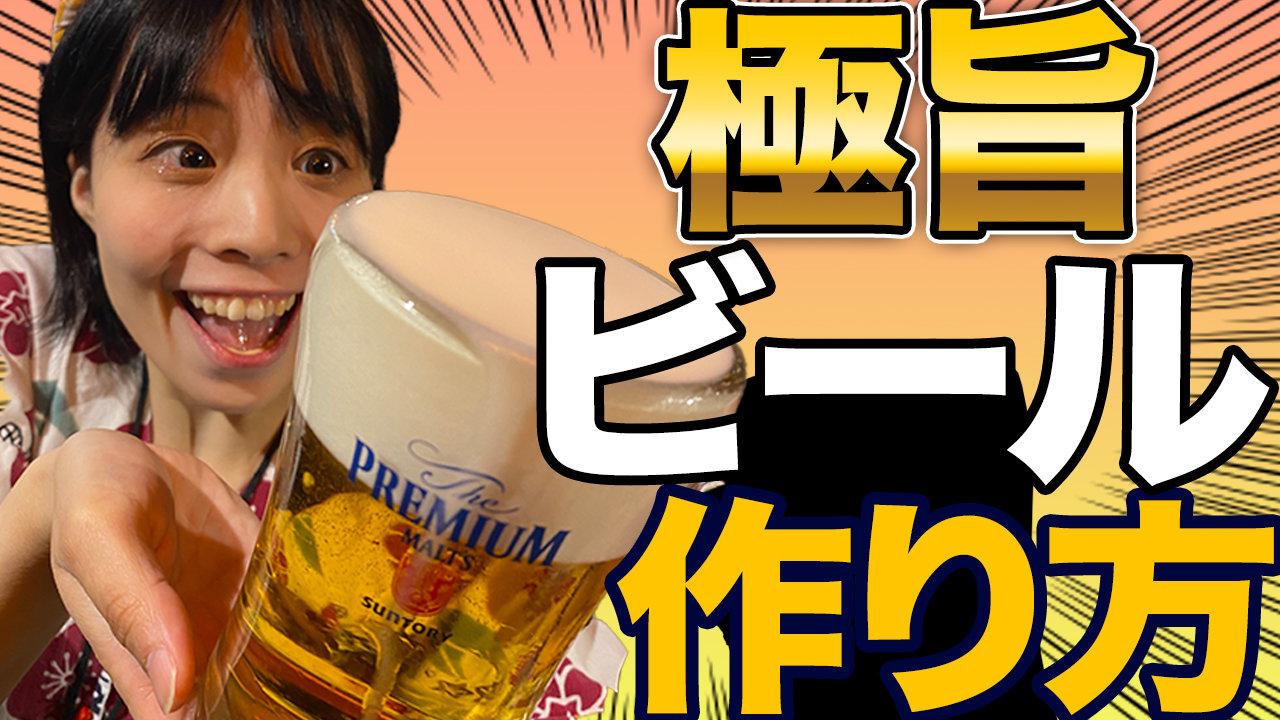 究極の生ビール!美味しいサーバーの注ぎ方を徹底解説の画像