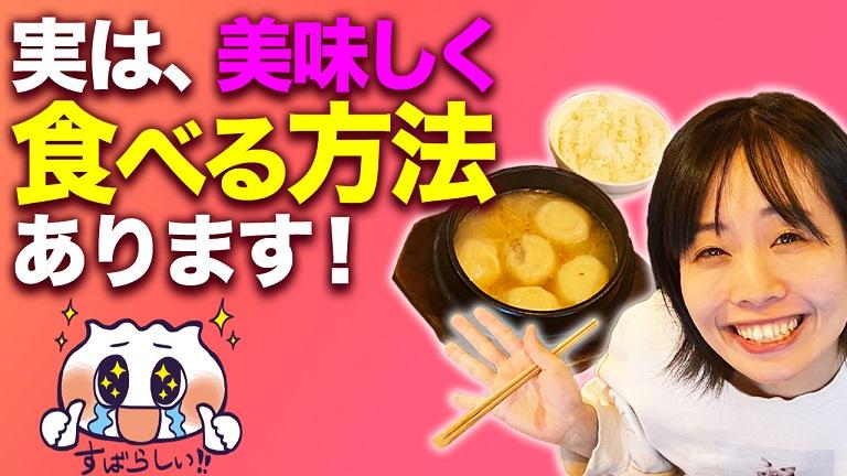 肉汁水餃子のタレや汁をこぼさず美味しく食べる方法を伝授 !の画像