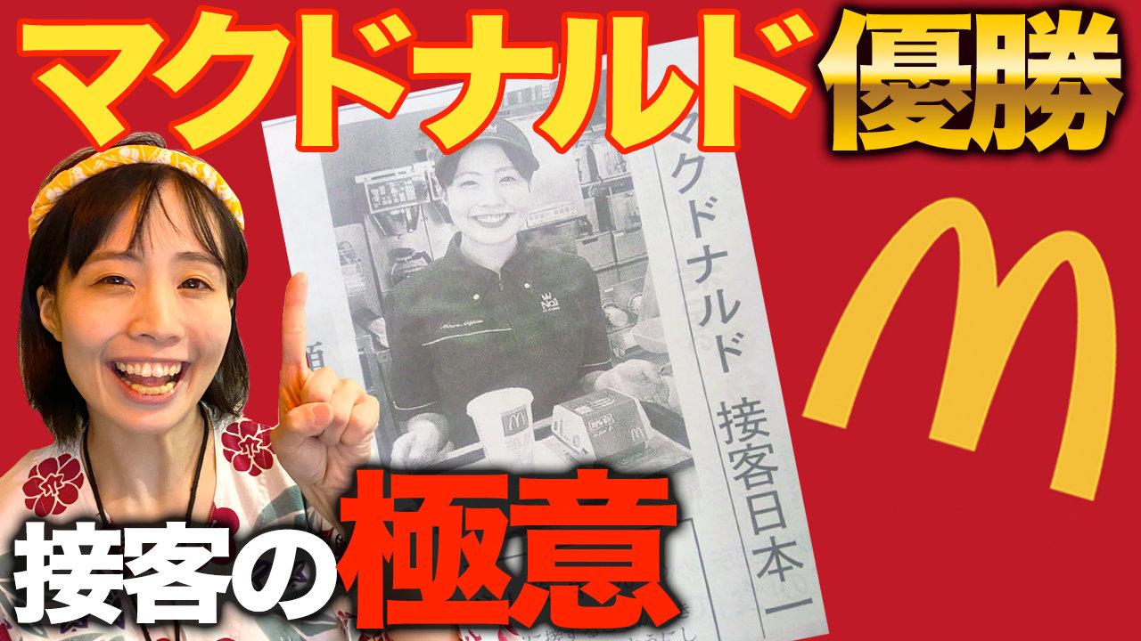 マクドナルド全国大会(AJCC)日本一の体験談を告白!の画像