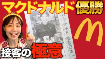 image for マクドナルド全国大会(AJCC)日本一の体験談を告白!