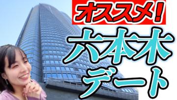 image for 六本木のおすすめデートスポットを紹介!