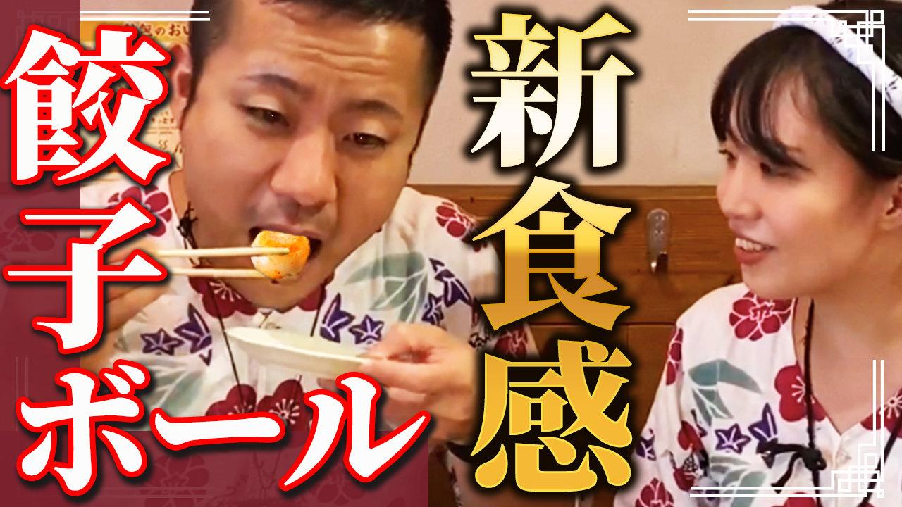 【勝手に新商品開発シリーズ】餃子ボール!の画像