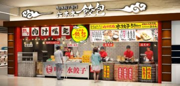 肉汁水餃子 餃包 イオンモール春日部店の画像