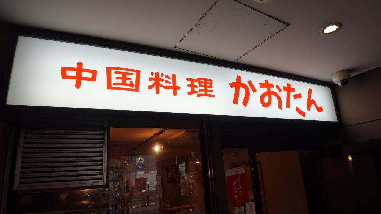 赤坂の聖地【中国料理かおたん】で出会った焼き餃子と肉野菜炒めの画像