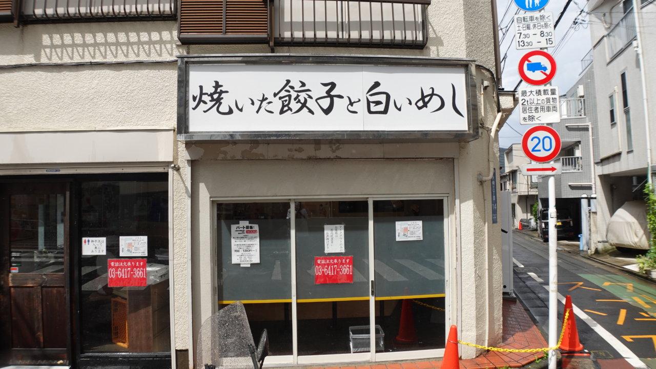 伝説の店の跡地にできた餃子専門店【餃子とめしの包琳】で出会った餃子定食の画像