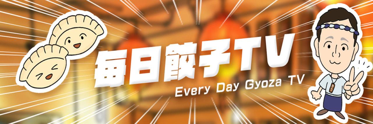 「毎日餃子TV」スタート | 毎日名店を訪問!の画像