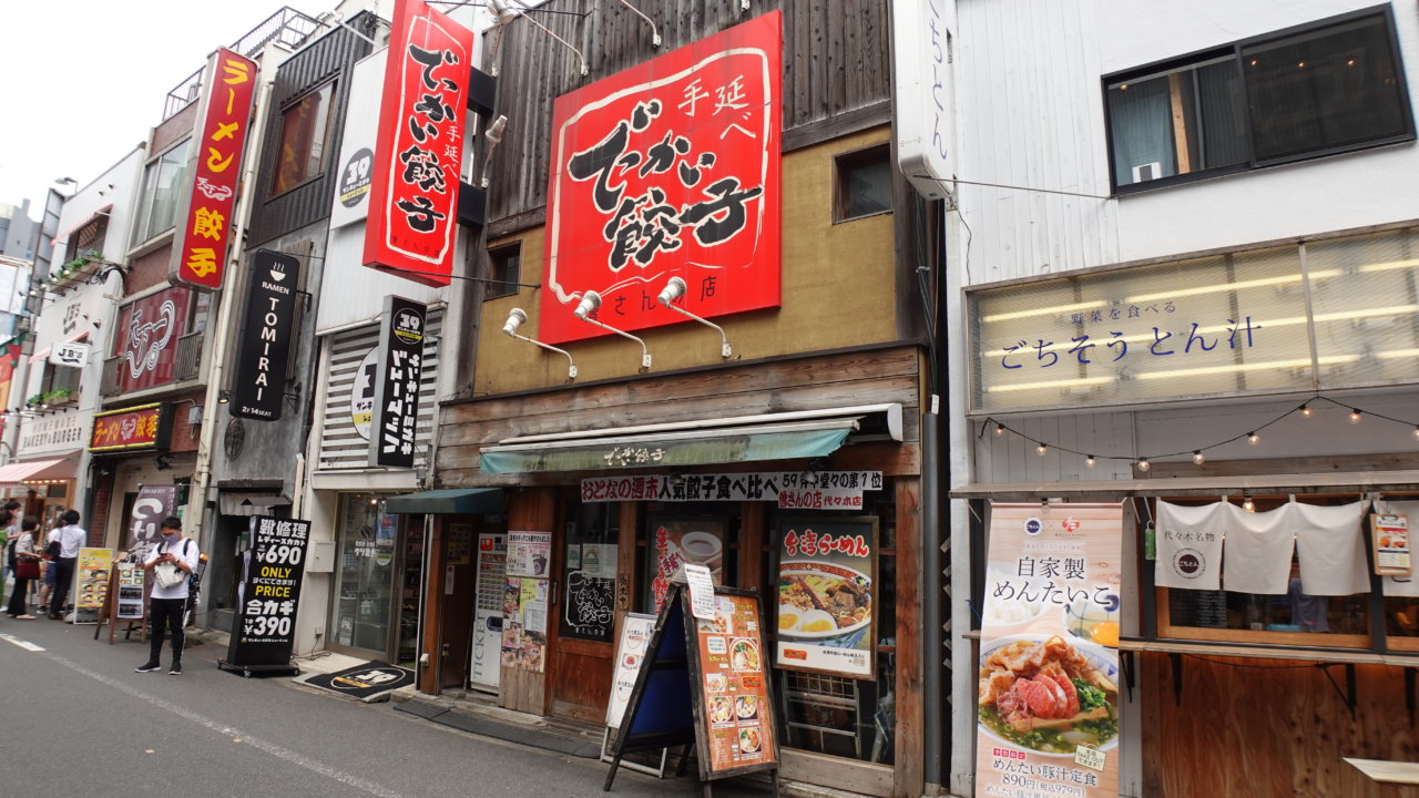 代々木の名店【でっかい餃子】で出会った生きてる餃子と台湾ラーメンの画像