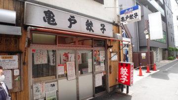 image for メニューは餃子だけの【亀戸餃子】でわんこ餃子を楽しむ