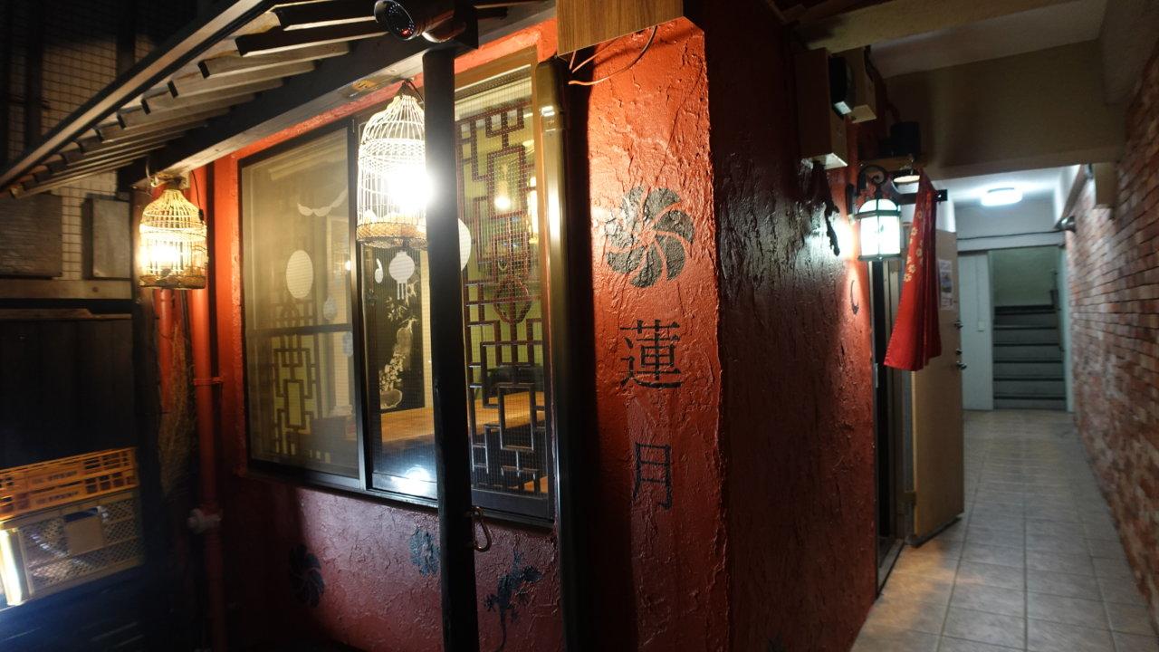 【亜細亜割烹 蓮月】中華料理世界チャンピオンが作る餃子の画像