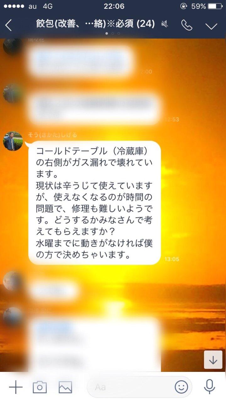 冷蔵庫新調!!前編の画像