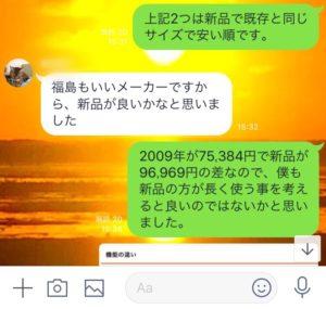 冷蔵庫新調!!前編