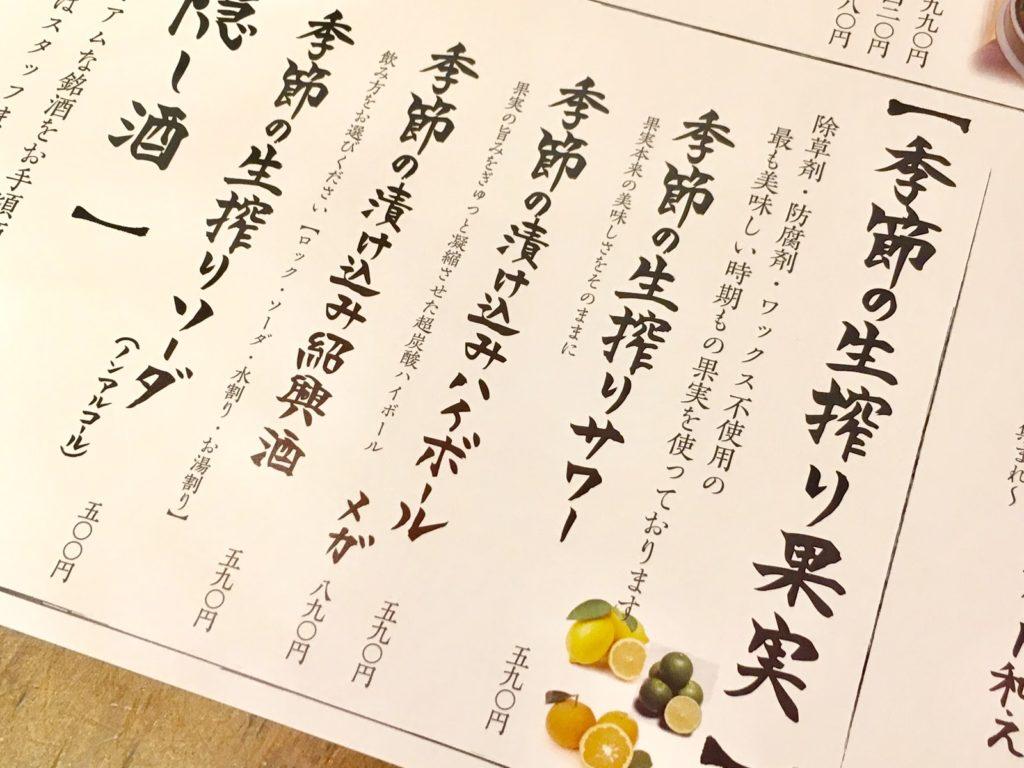 季節メニューが新作に!!