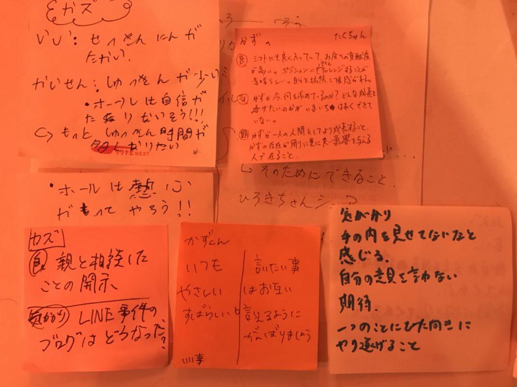 愚痴LINEグループ事件 vol.4