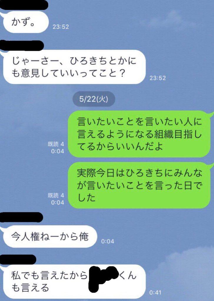 愚痴LINEグループ事件 vol.1