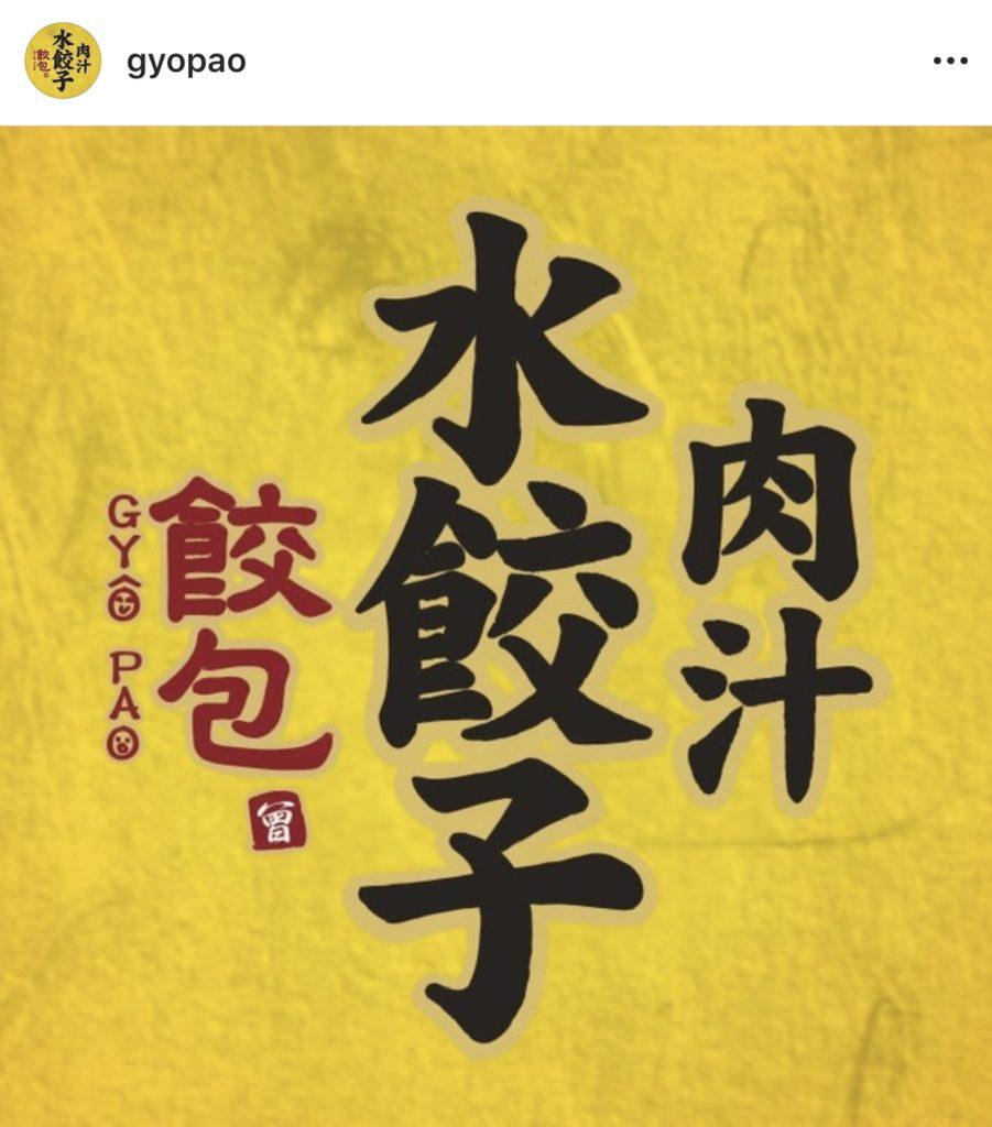 肉汁水餃子 餃包 六本木店 (ギョーパオ) (@gyopao) • Instagram photos and videos