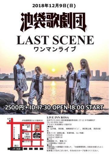 秋山海春・ライブ