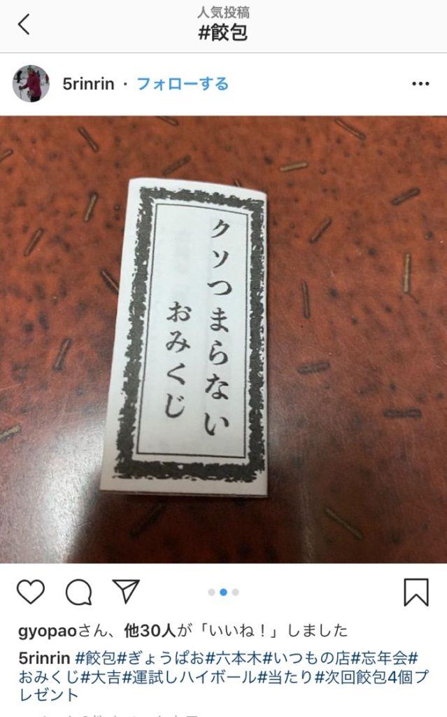 おみくじの売上公開!