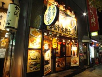 資金不要!口コミ東京1位の餃子屋で暖簾分け(のれんわけ)の画像